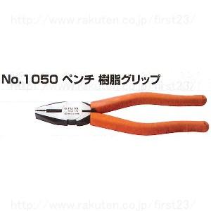 フジ矢 ペンチ 樹脂グリップ サイズ250 品番1050-250