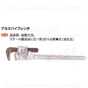 ロブテックス レンチ アルミパイプレンチ サイズ600 品番APW600(1本)
