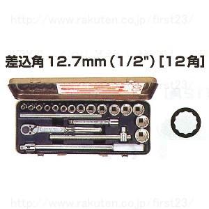 ロブテックス レンチ ソケットレンチセット 品番1215A