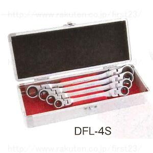 スエカゲツール ギアレンチシリーズ ダブルフレックスロックギアレンチ 4本組 品番DFL-4S