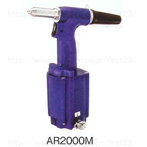 ロブテックス エアーリベッター エアーリベッター(AR2000シリーズ) 品番AR2000M
