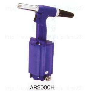 ロブテックス エアーリベッター エアーリベッター(AR2000シリーズ) 品番AR2000H
