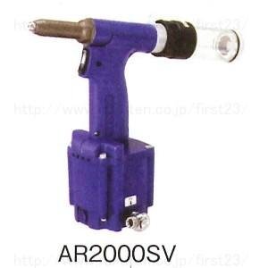 ロブテックス エアーリベッター エアーリベッター(AR2000Vシリーズ) 品番AR2000SV