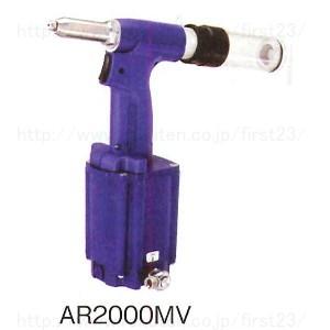 ロブテックス エアーリベッター エアーリベッター(AR2000Vシリーズ) 品番AR2000MV