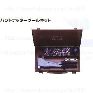 ロブテックス ナッター ハンドナッターツールキット 品番HND105
