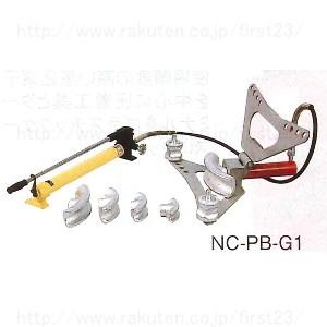 西田製作所 鋼板穴あけ工具 油圧パイプベンダ 品番NC-PB-G1(NC-700)
