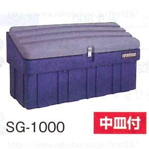 リングスター 工具箱 スーパーボックスグレード 品番SG-1000