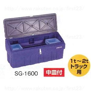 リングスター 工具箱 スーパーボックスグレード 品番SG-1600