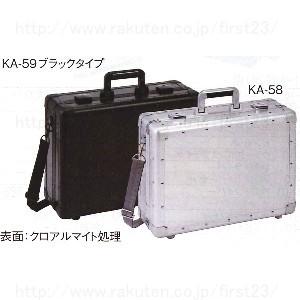 エンジニア アルミトランク アルミトランク(ブラック) 品番KA-59