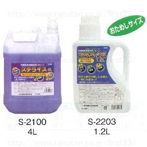 鈴木油脂工業 作業服用洗剤 ステライズ(特殊タイプ) 4L(1缶) 品番S-2100