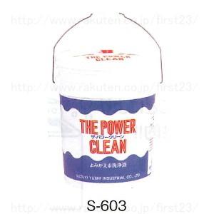 鈴木油脂工業 洗浄剤 ザ・パワークリーン 20L(1缶) 品番S-603