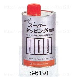 鈴木油脂工業 切削スプレー ミラクルスーパータッピング 18L(1缶) 品番S-029