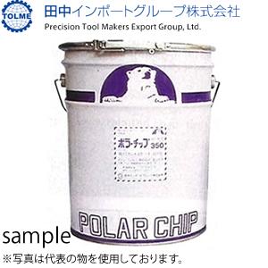 田中インポートグループ 切削液 ポラーチップ350 18L【在庫有り】【あす楽】