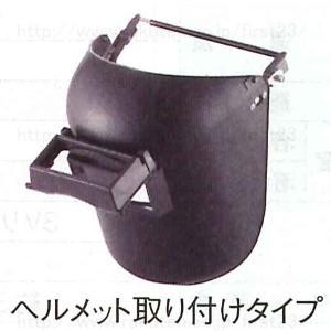 田中製作所 防災面 ヘルメット取り付けタイプ 品番5003K(20ケ)