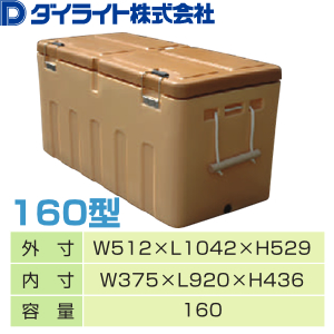 ダイライト クールボックス 160型 業務用 160Lクーラーボックス [代引不可商品]