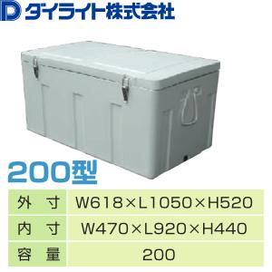 贅沢品 ダイライト クールボックス 200型 業務用 200L クーラーボックス [代引不可商品], 小西の会津喜多方ラーメン 5674dca5