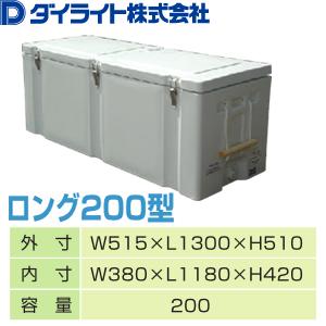 ダイライト クールボックス 200型ロング 業務用 200L クーラーボックス [代引不可商品]