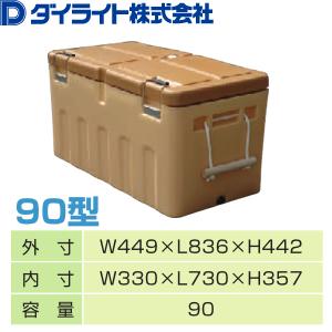 ダイライト クールボックス 90型 業務用 90Lクーラーボックス [代引不可商品]