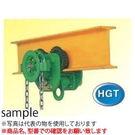 二葉製作所 手動式チェーンブロック用アジャスタブルトロリー HGT型 HGT2T 3M