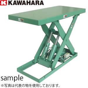 河原 低床式リフトテーブル 500kg用太郎ちゃんシリーズ K-0506B (三相AC200V) [大型・重量物] ご購入前確認品