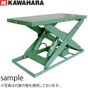 河原 1段式リフトテーブル KTL-0918-10-2 積載重量:2000kg (三相AC200V) [送料別途お見積り]