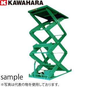 河原 3段式リフトテーブル KTL-1224-45-1 積載重量:1000kg (三相AC200V) [送料別途お見積り]
