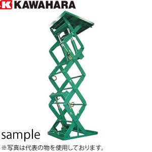 河原 4段式リフトテーブル KTL-1020-50-2 積載重量:2000kg (三相AC200V) [送料別途お見積り]