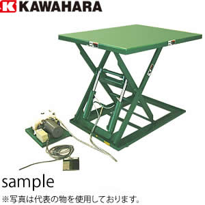 河原 超低床SLリフトテーブル SL-1009C 積載重量:1000kg (三相AC200V) [送料別途お見積り]
