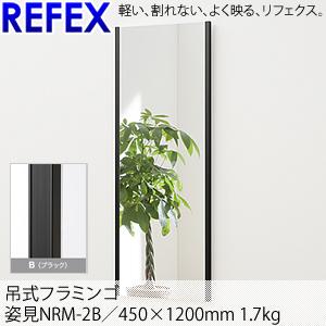 リフェクスミラー 割れない鏡 45×120cm NRM-2B [ブラック]