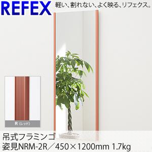 リフェクスミラー 割れない鏡 45×120cm NRM-2R [レッド]