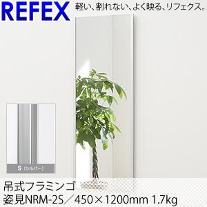 リフェクスミラー 割れない鏡 45×120cm NRM-2S [シルバー] [代引不可商品]