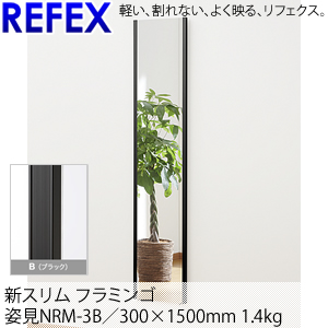 リフェクスミラー 割れない鏡 30×150cm NRM-3B [ブラック] [代引不可商品]
