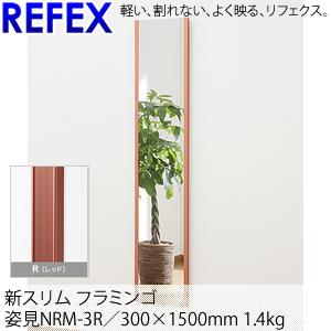 リフェクスミラー 割れない鏡 30×150cm NRM-3R [レッド]