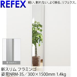リフェクスミラー 割れない鏡 30×150cm NRM-3S [シルバー]