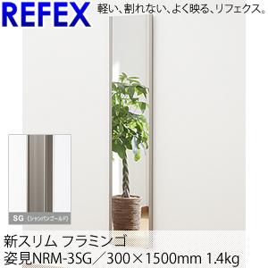 リフェクスミラー 割れない鏡 30×150cm NRM-3SG [シャンパンゴールド]