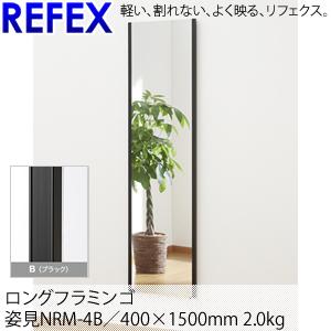 リフェクスミラー 割れない鏡 40×150cm NRM-4B [ブラック]