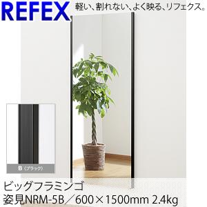 リフェクスミラー 割れない鏡 60×150cm NRM-5B [ブラック]