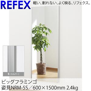 リフェクスミラー 割れない鏡 60×150cm NRM-5S [シルバー]