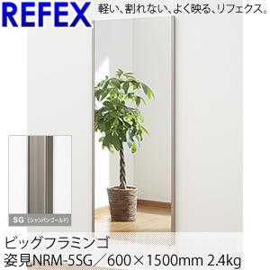 リフェクスミラー 割れない鏡 60×150cm NRM-5SG [シャンパンゴールド]