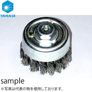 柳瀬(ヤナセ) ステンレスヒネリカップブラシ 120mm BSCH-120 『1個価格』