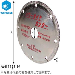 柳瀬(ヤナセ) パワーダイヤカッター ダイヤ幅5mm #50 255×3×25.4mm DPDK-255 『1枚価格』