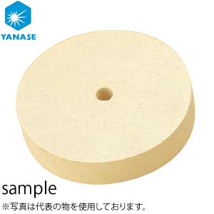 柳瀬(ヤナセ) フェルトホイール ハード 300×20×15.88mm FEH-300-20-15.88-H 『1本価格』