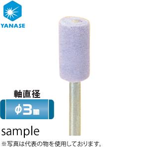 柳瀬(ヤナセ) フェルト軸付ホイール 円筒型・含浸タイプ φ3軸 15×20×33mm FKS15203 『10本価格』