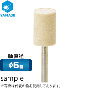 柳瀬(ヤナセ) フェルト軸付ホイール 円筒型 φ6軸 100×25×38mm FS10025 『5本価格』