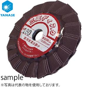 柳瀬(ヤナセ) 三面ディスク Aアルミナ砥材 180mm SD180A 『5枚価格』