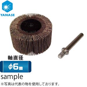 柳瀬(ヤナセ) ワンタツチ軸付フラップホイール φ6軸 60×25mm UFN6025A 『10本価格』