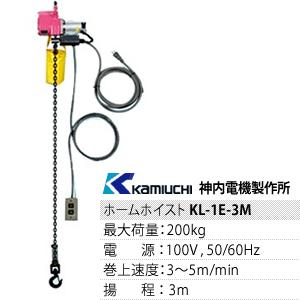 神内電機 電気チェーンブロック ホームホイスト 200kg 3M 単相(100V) KL-1E 3M 【在庫有り】【あす楽】
