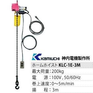 神内電機 電気チェーンブロック ホームホイスト 200kg 3M 単相(100V) KLC-1E 3M【在庫有り】【あす楽】