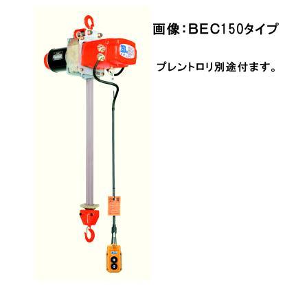 象印 単相100V ブレントロリ式ファイバーホイスト 一速型ブレントロリ直結型BESP-60 2点押ボタン [個人宅配送不可]