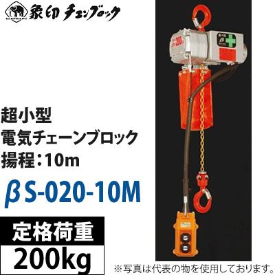 象印 超小型電気チェーンブロック 100V βS-020-10M BS-K20A0 200kg×10M【在庫有り】【あす楽】